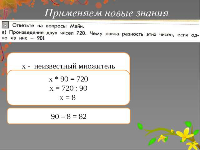 Применяем новые знания х - неизвестный множитель х * 90 = 720 х * 90 = 720 х...