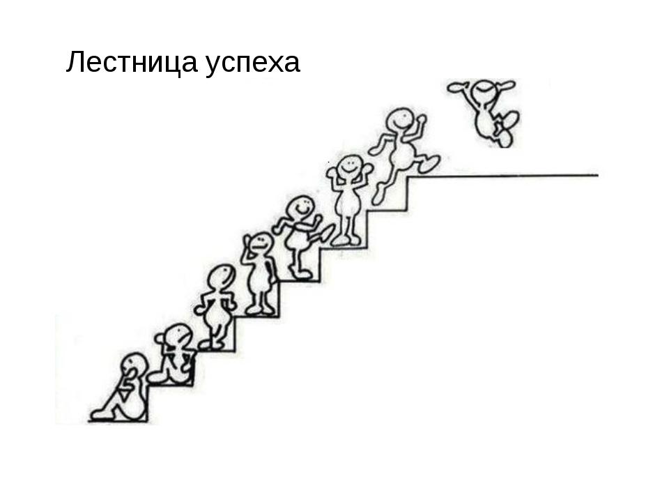 Картинки лесенка успеха