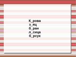 К_рова з_яц б_ран л_сица б_рсук