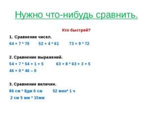 Нужно что-нибудь сравнить. Кто быстрей? Сравнение чисел. 64 + 7 * 70 52 + 4 *
