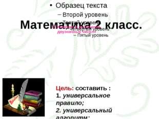 Математика 2 класс. «Сложение и вычитание двузначных чисел» Цель: составить