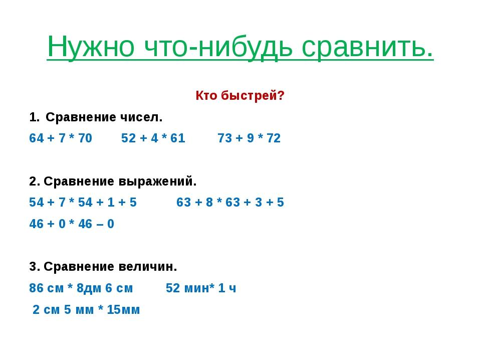 Нужно что-нибудь сравнить. Кто быстрей? Сравнение чисел. 64 + 7 * 70 52 + 4 *...