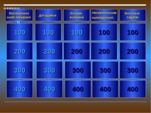 Математиче ский лабиринт Догадайся Веселые задачи 100 100 100 100 200 200 200