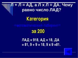 Л + Л = АД, а Л х Л = ДА. Чему равно число ЛАД? Категория «математический лаб