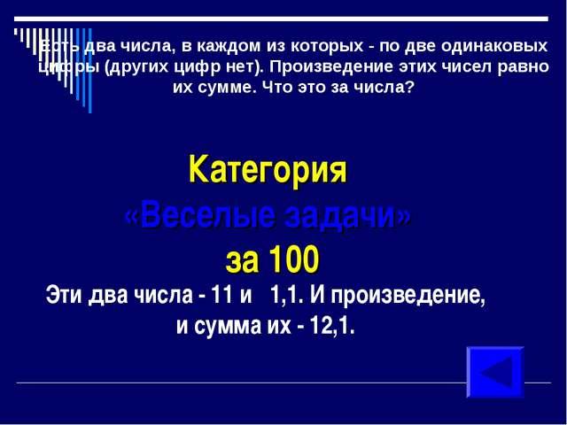 Есть два числа, в каждом из которых - по две одинаковых цифры (других цифр не...