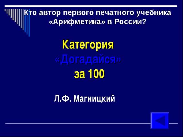 Кто автор первого печатного учебника «Арифметика» в России? Категория «Догада...