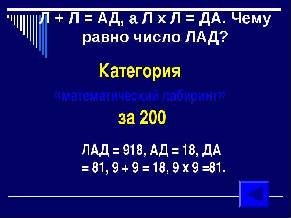 Л + Л = АД, а Л х Л = ДА. Чему равно число ЛАД? Категория «математический лаб...