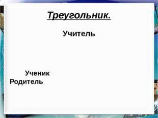 Треугольник. Учитель Ученик Родитель http://aida.ucoz.ru