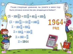 Решив следующее уравнение, вы узнаете в каком году было уточнено количество