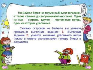 Но Байкал богат не только рыбными запасами, а также своими достопримечательн