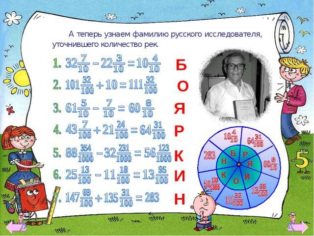 А теперь узнаем фамилию русского исследователя, уточнившего количество рек....