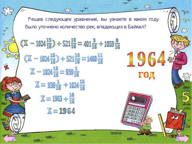 Решив следующее уравнение, вы узнаете в каком году было уточнено количество...