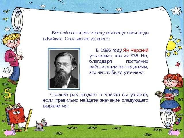 Весной сотни рек и речушек несут свои воды в Байкал. Сколько же их всего? В...
