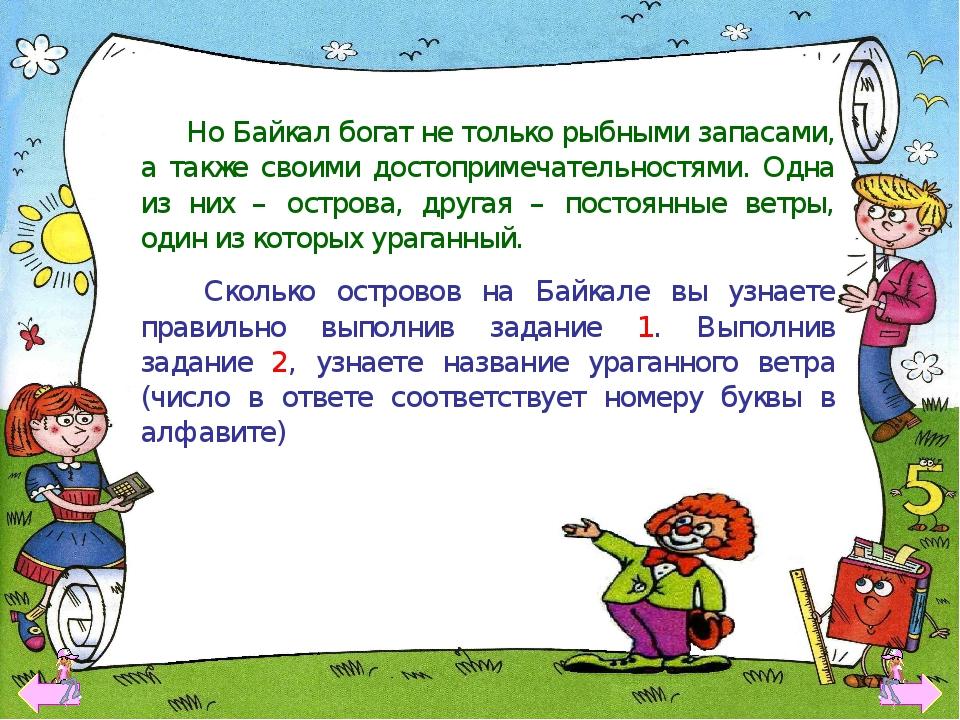 Но Байкал богат не только рыбными запасами, а также своими достопримечательн...