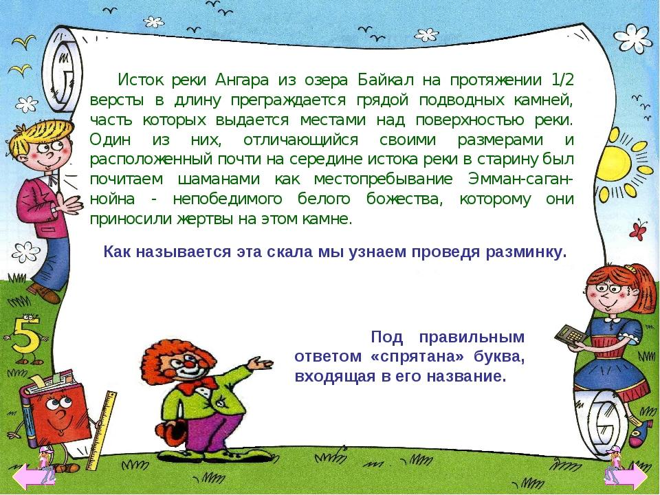 Исток реки Ангара из озера Байкал на протяжении 1/2 версты в длину прегражда...