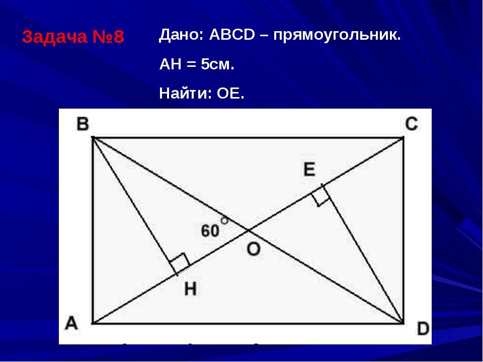 Как сделать геометрию за 7 класс