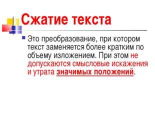 Сжатие текста Это преобразование, при котором текст заменяется более кратким