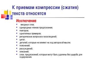 К приемам компрессии (сжатия) текста относятся Исключение вводных слов; однор