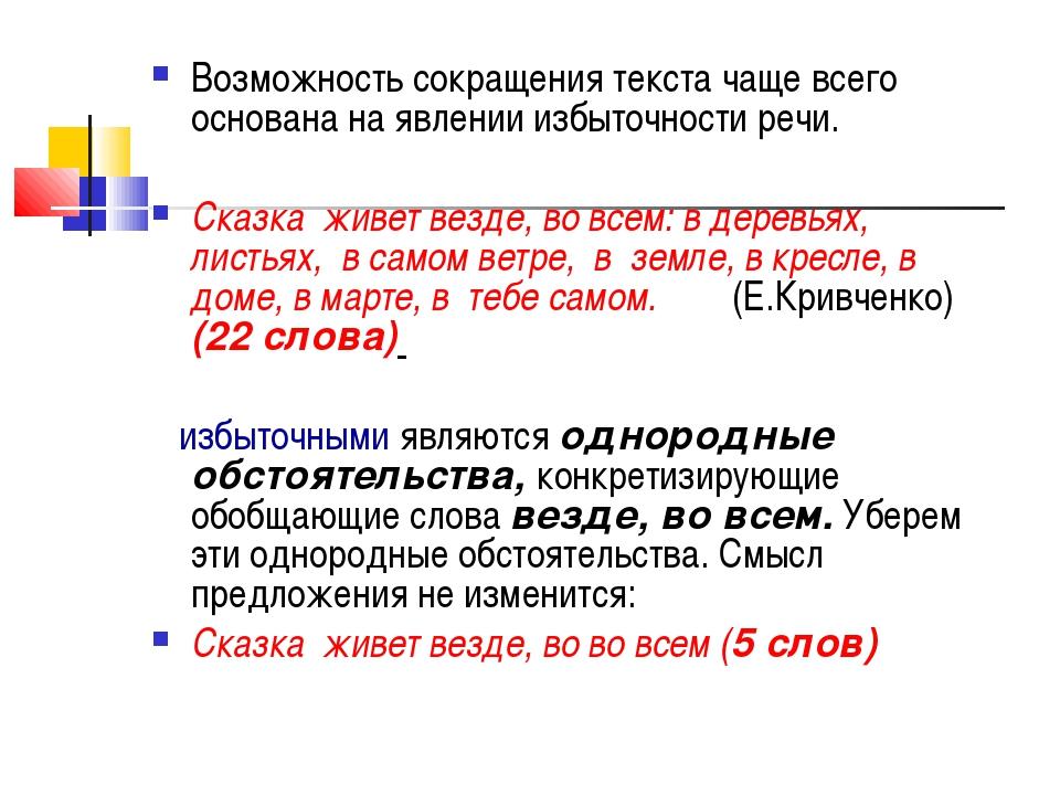 Возможность сокращения текста чаще всего основана на явлении избыточности реч...