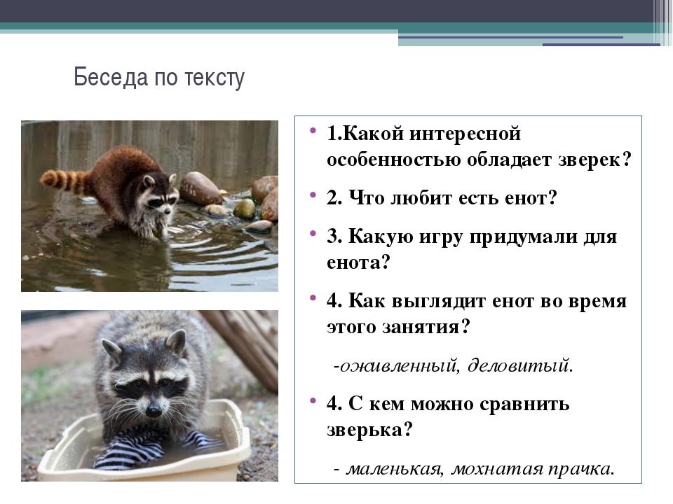 Беседа по тексту 1.Какой интересной особенностью обладает зверек? 2. Что люб...
