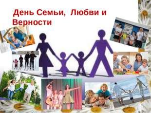 День Семьи, Любви и Верности В России 26 марта 2008 года в Совете Федерации