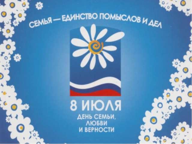 С 2008 года в нашей стране появился очень важный праздник в жизни каждого чел...