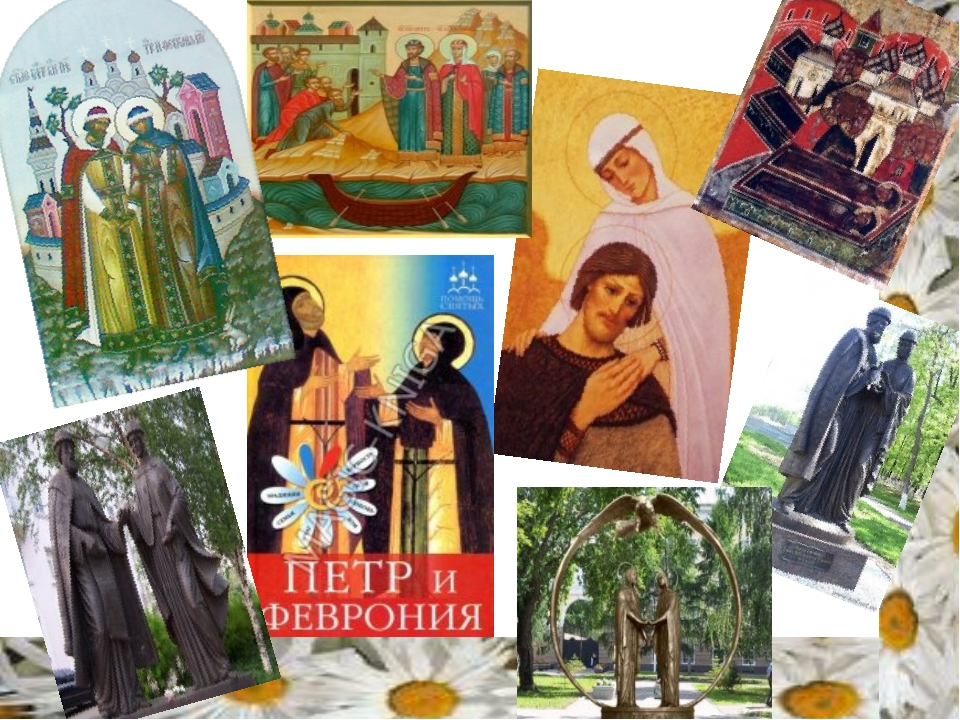 Петр и Феврония – православные покровители семьи и брака, чей супружеский сою...