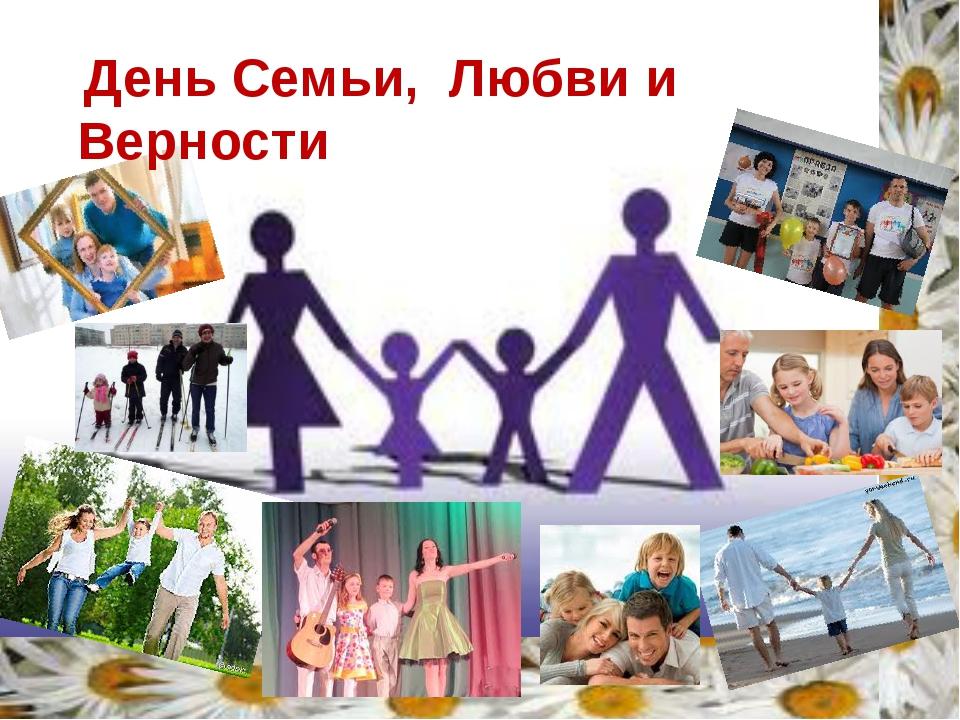 День Семьи, Любви и Верности В России 26 марта 2008 года в Совете Федерации...
