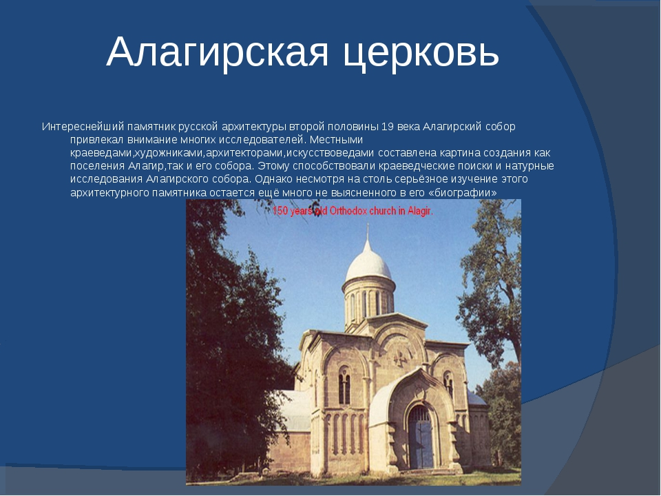 Алагирская церковь Интереснейший памятник русской архитектуры второй половины...