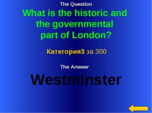 The Question What is the historic and the governmental part of London? The An