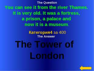 The Question You can see it from the river Thames. It is very old. It was a f