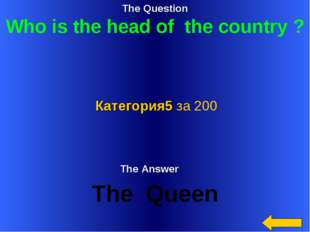 The Question Who is the head of the country ? The Answer The Queen Категория5