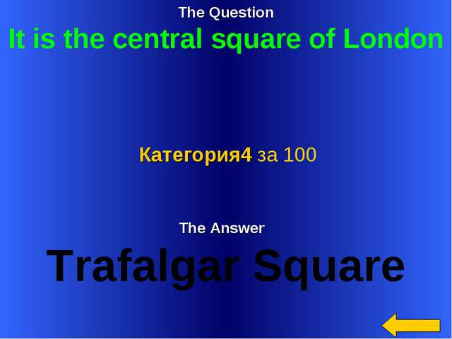 The Question It is the central square of London The Answer Trafalgar Square К...