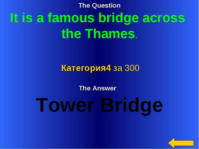 The Question It is a famous bridge across the Thames. The Answer Tower Bridge...