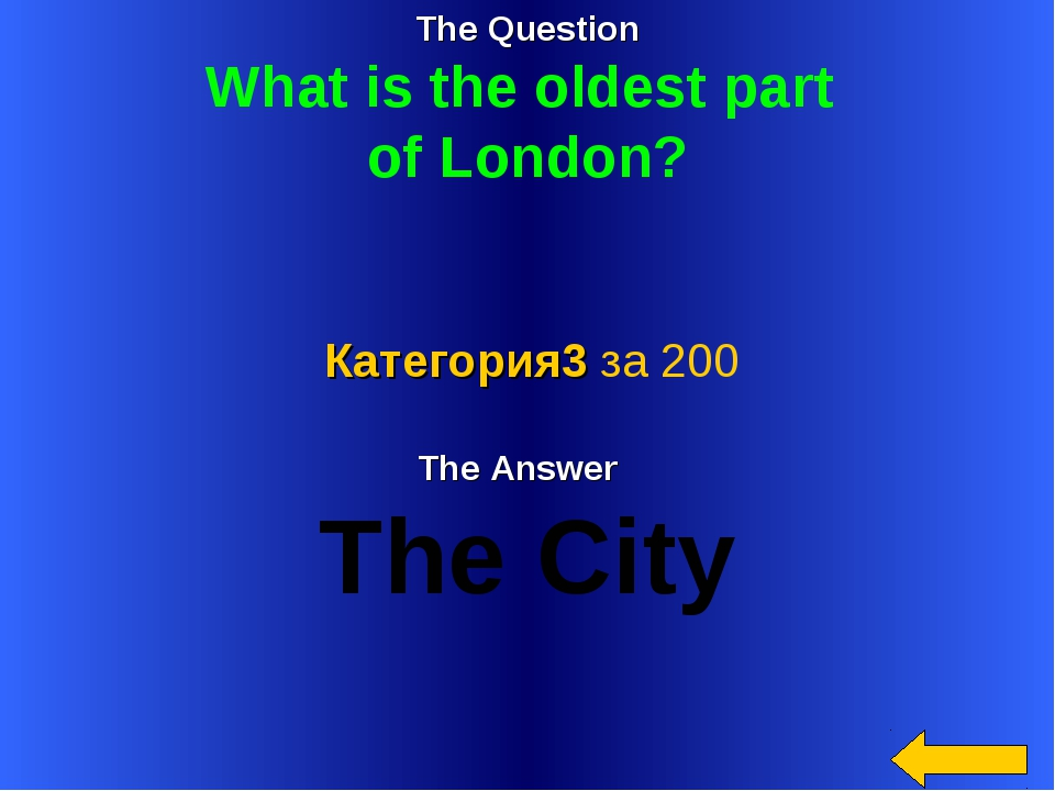The Question What is the oldest part of London? The Answer The City Категория...