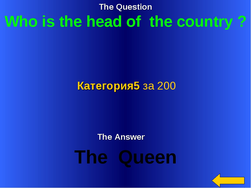 The Question Who is the head of the country ? The Answer The Queen Категория5...