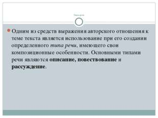 Типы речи Одним из средств выражения авторского отношения к теме текста явля