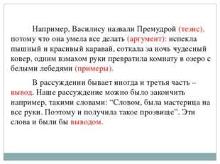 Например, Василису назвали Премудрой (тезис), потому что она умела все дела