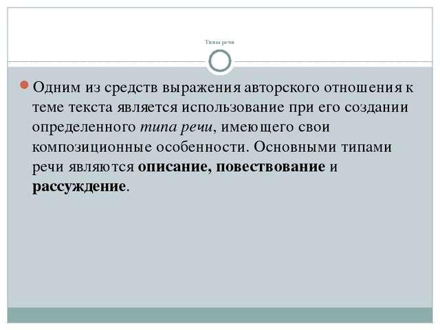 Типы речи Одним из средств выражения авторского отношения к теме текста явля...