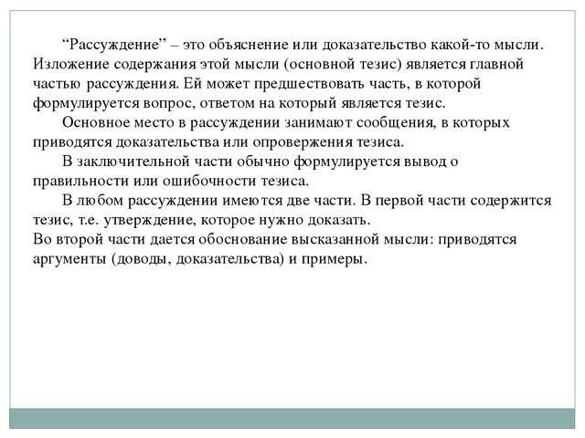 научное рассуждение объяснение 6 класс русский язык