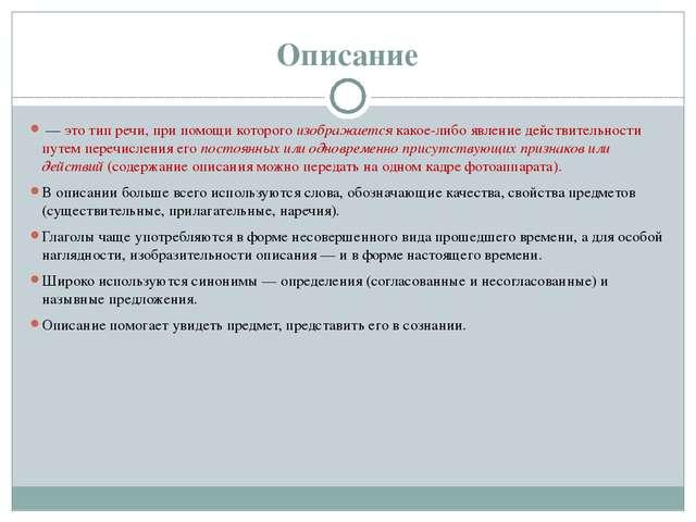 Описание — это тип речи, при помощи которого изображается какое-либо явление...