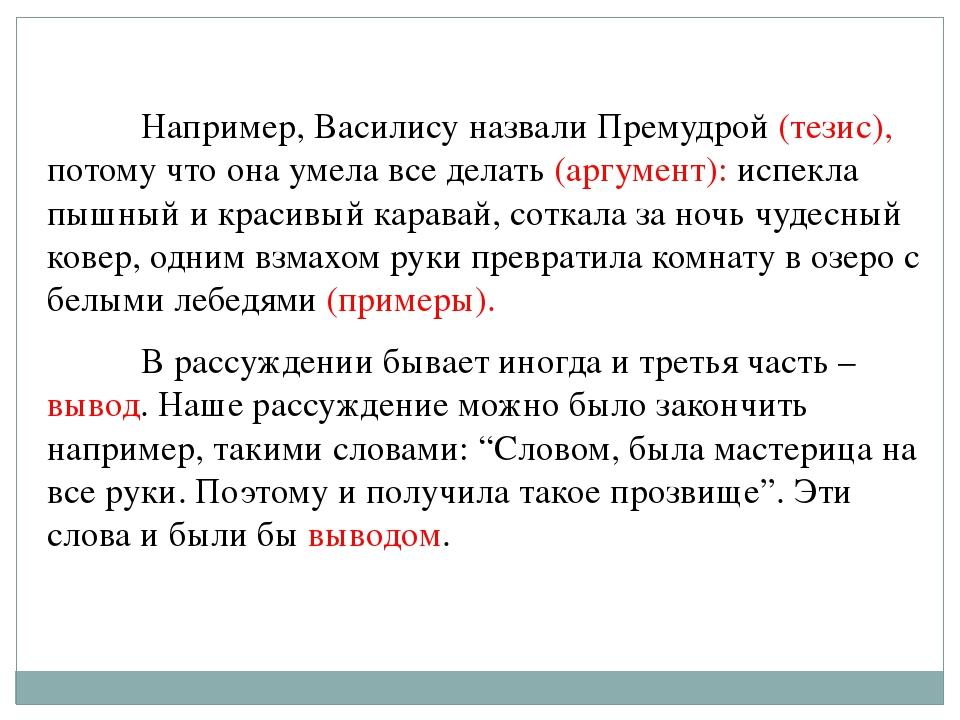 Например, Василису назвали Премудрой (тезис), потому что она умела все дела...