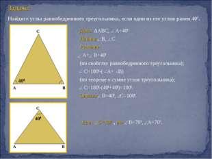 Дано: ∆АВС, А=400 Найти: В, С Решение: А= В=400 (по свойству равнобедренного