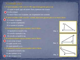 1. В треугольнике АВС угол С=900, при этом другие два угла: А) один острый, д