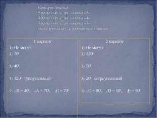 1 вариант Не могут 700 400 1200 тупоугольный В = 400 , А = 700 , С = 700 2 ва
