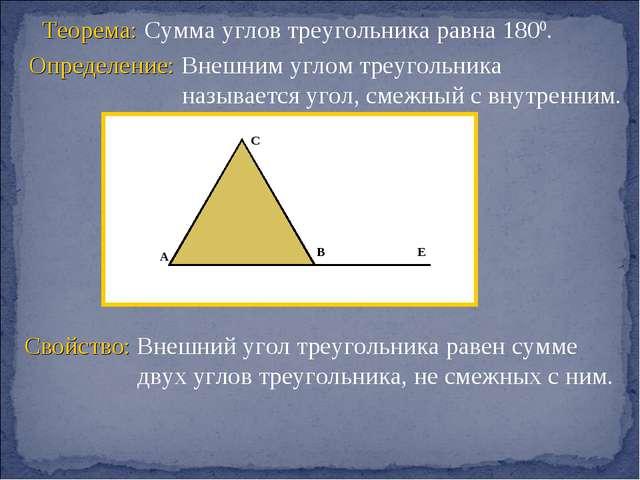Определение: Внешним углом треугольника  называется угол, смежный с внутрен...