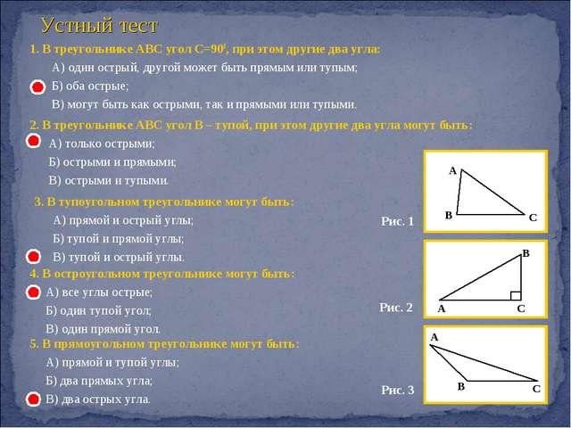 1. В треугольнике АВС угол С=900, при этом другие два угла: А) один острый, д...