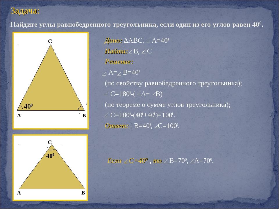Дано: ∆АВС, А=400 Найти: В, С Решение: А= В=400 (по свойству равнобедренного...