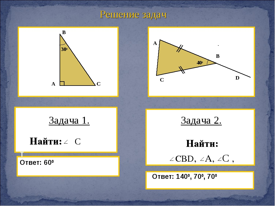 Найти: С Задача 1. Решение задач Т Ответ: 600 600 тОтвет: 1400, 700, 700