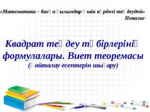 Квадрат теңдеу түбірлерінің формулалары. Виет теоремасы (қайталау есептерін ш